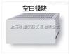 德国惠美HM800 电源空白模块HM800 空白模块