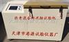 LQDR-15沥青混合料冻融试验机