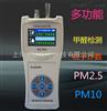 PA-HS300G系列空气质量检测仪、PM2.5、PM10