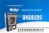 HCDH-200固体绝缘材料漏电起痕试验仪