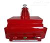 HJ-10kv精密电压互感器