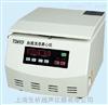 TD4XD血液洗涤离心机