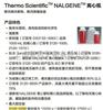 3120-0250 nalgene 離心瓶250ml 聚丙烯共聚物 聚丙烯螺旋蓋