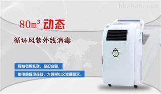 肯格王空气动态消毒机